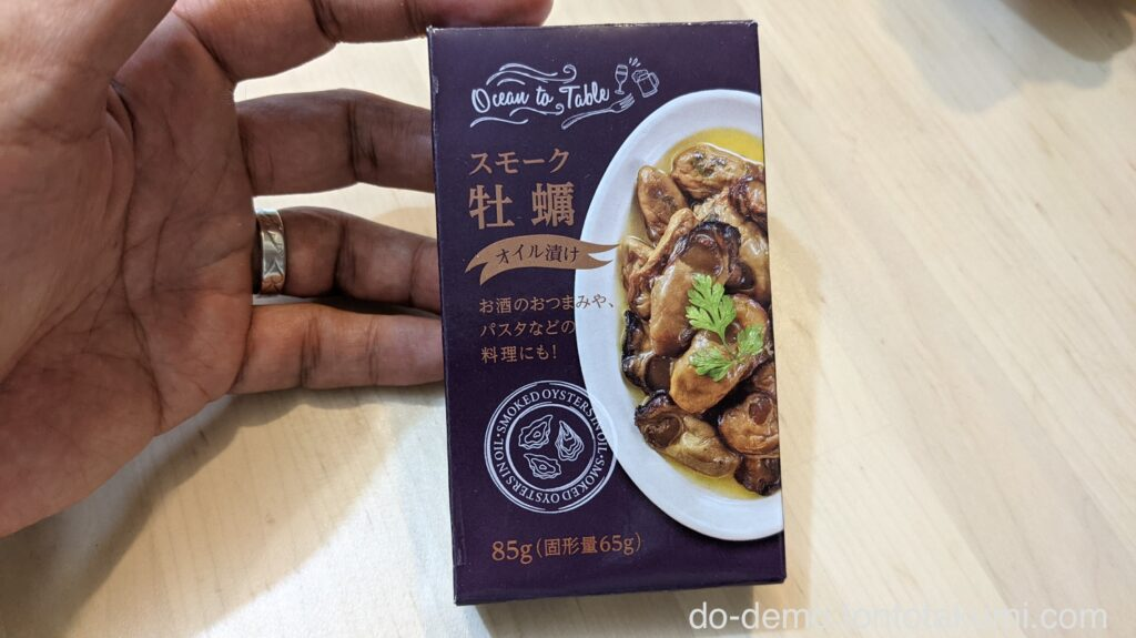 業務スーパーの「スモーク牡蠣缶詰(オイル漬け)」